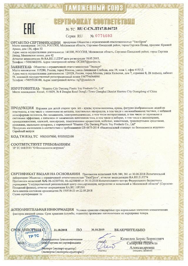 Как получить сертификат на свой товар и не попасть на штраф