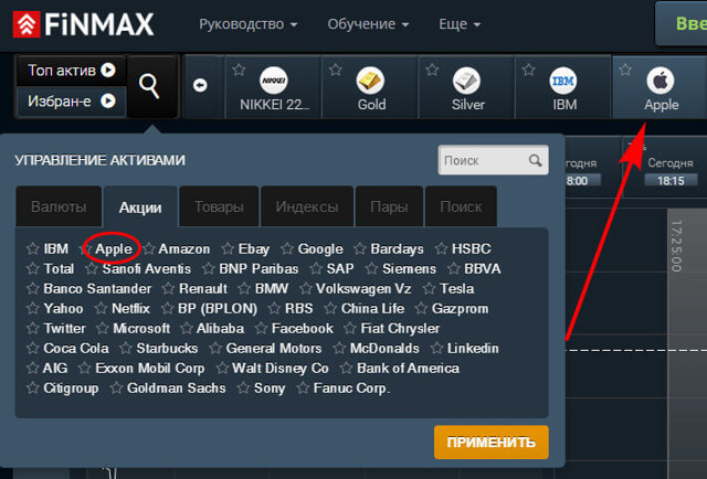 Как в Беларуси купить акции facebook, apple и других мировых компаний