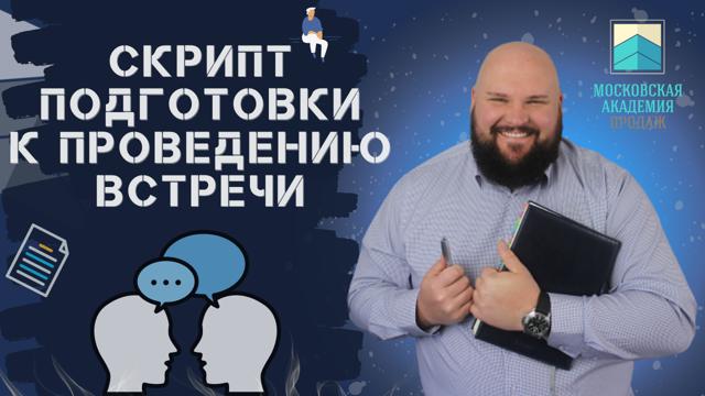 Как эффективно общаться с клиентом при продажах – видео-тренинг Александра Самойлова